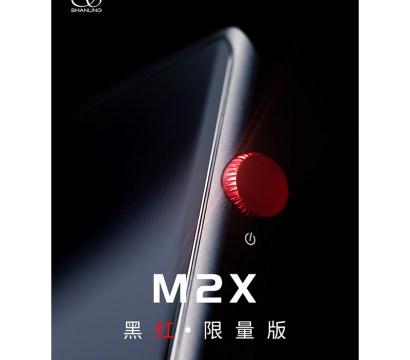 M2X黑红限量版预告海报发布。